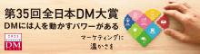 全日本dm大賞