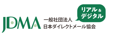 jdma 一般社団法人日本ダイレクトメール協会