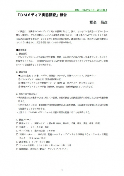 カレンダー カレンダー スケジュール 無料 : DMレポート2013」を【DM資料館 ...